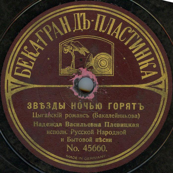 Пластинка Надежды Плевицкой, Бека-Рекордъ