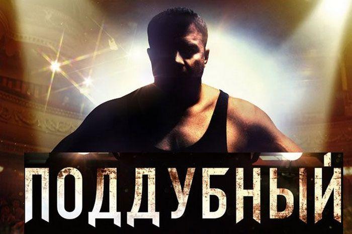 Поддубный, 2014. Режиссёр:Глеб Орлов.