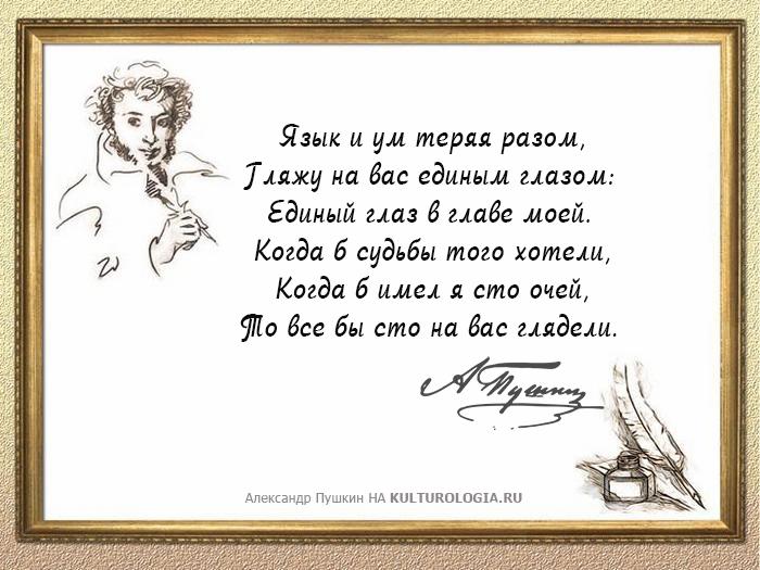 Презентации по ас пушкину пушкин ас сообщество