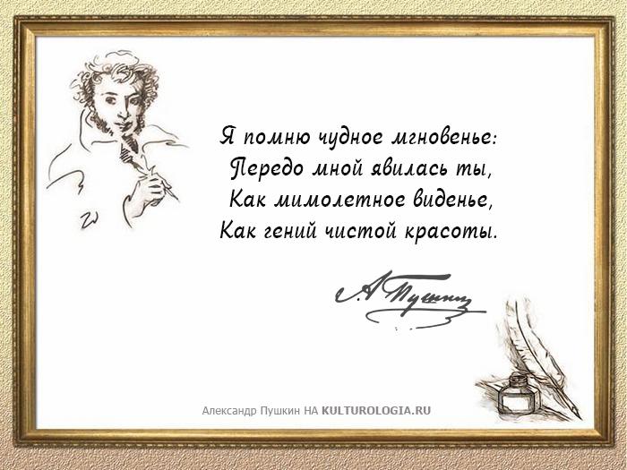 Короткий красивый стих пушкина