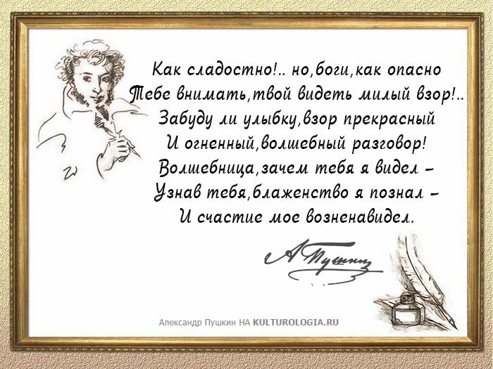 Поздравление, открытка стихи пушкина