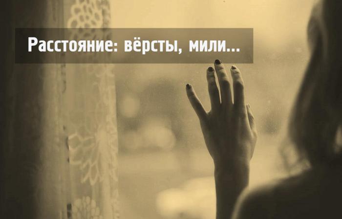 «Расстояние: вёрсты, мили…»