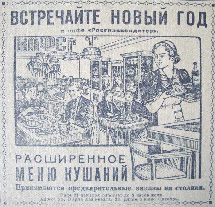 Новогодняя реклама кафе в СССР.