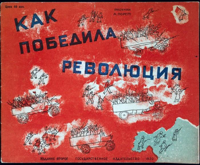 Обложка книги «Как победила революция».
