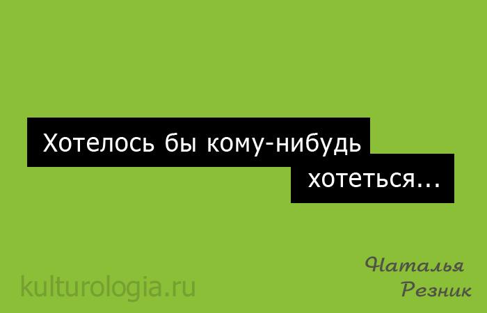 Иронические одностишья Натальи Резник.