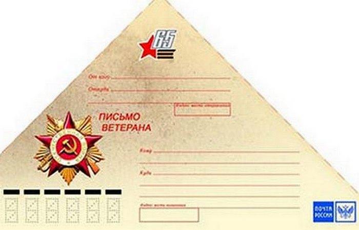 К  65-й годовщине Победы ветераны получили треугольные поздравления.