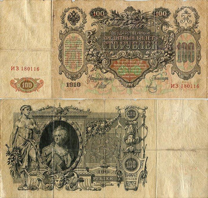 100 российских рублей 1910 года.
