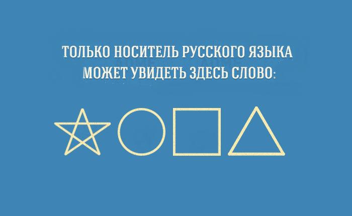 """Картинки по запросу """"которые поймет только русский"""""""