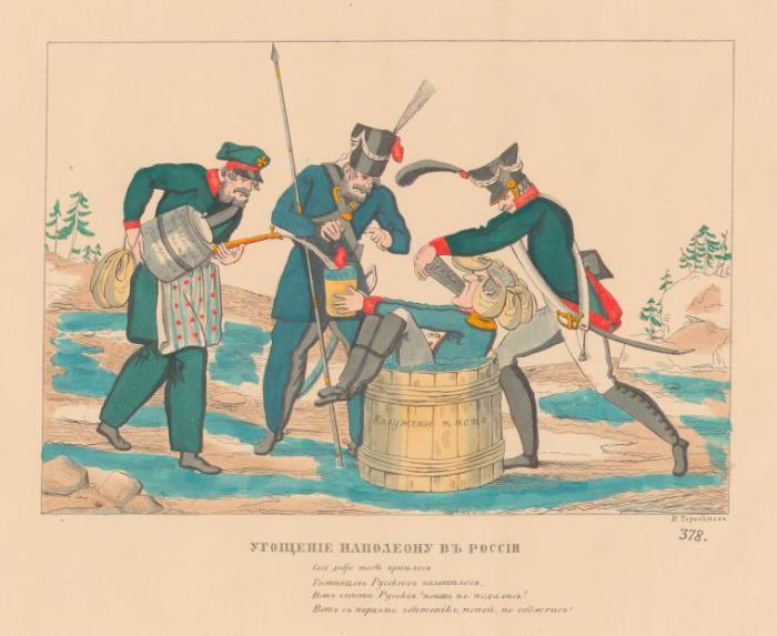 Угощение Наполеона в России.