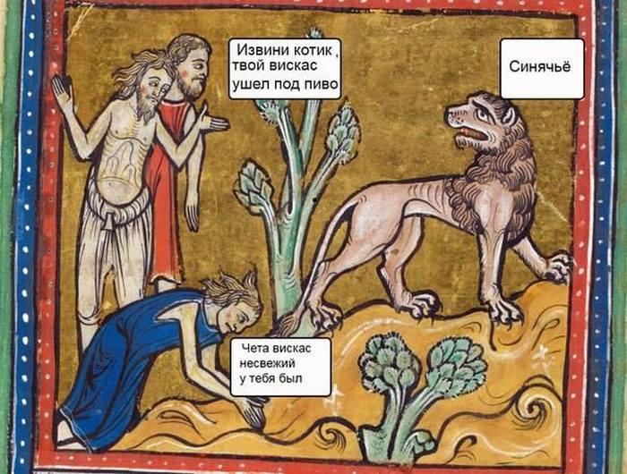 средневековье картинки приколы процесс, возникающий коленном