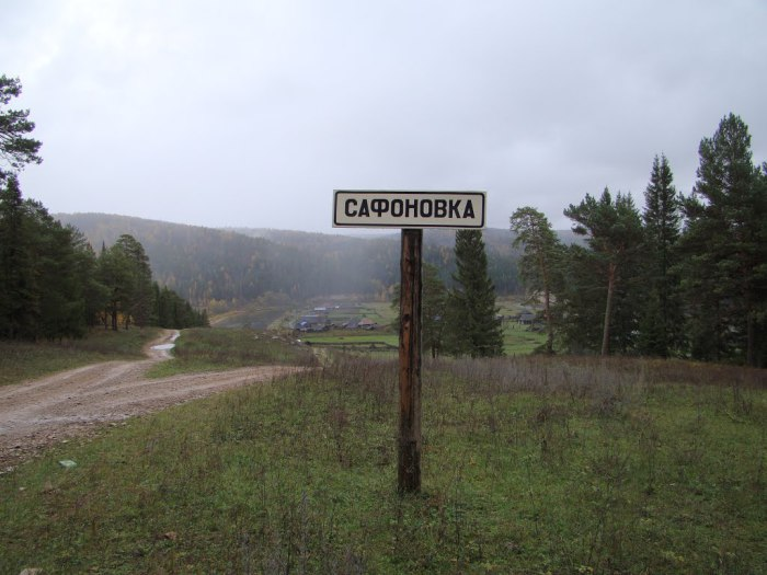 Вид на село Сафоновка Курской области.