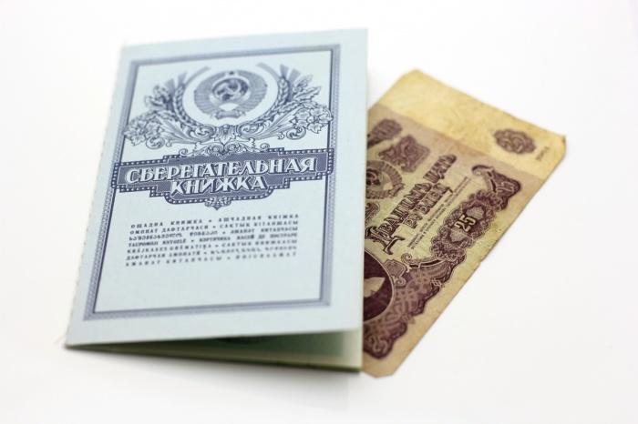 Сберегательная книжка СССР.