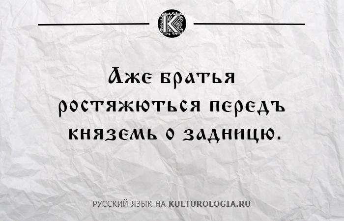 ...Если братья будут вести тяжбу перед князем о наследстве.