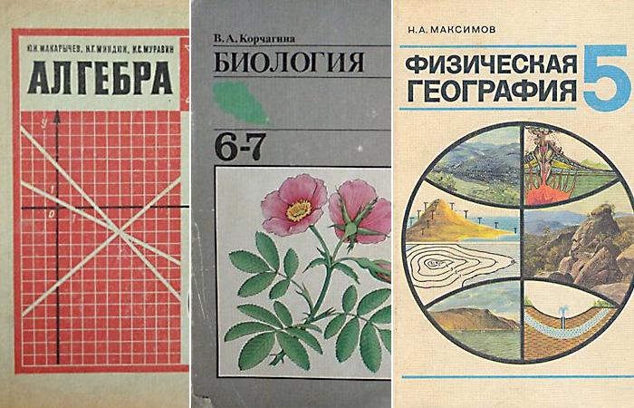 Советские школьные учебники.