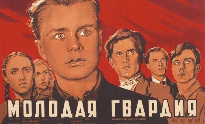 Премьерная афиша к фильму Молодая гвардия.