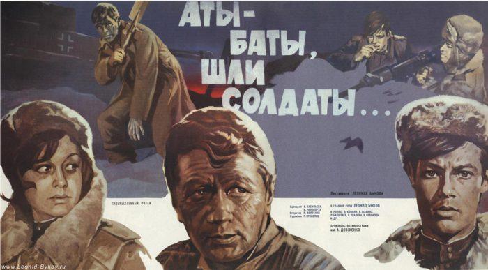 Премьерная афиша фильма Аты-баты шли солдаты.