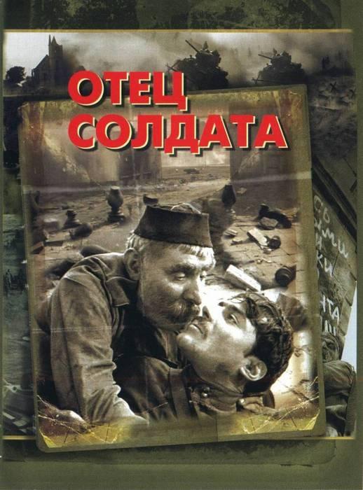 Афиша фильм Отец солдата.