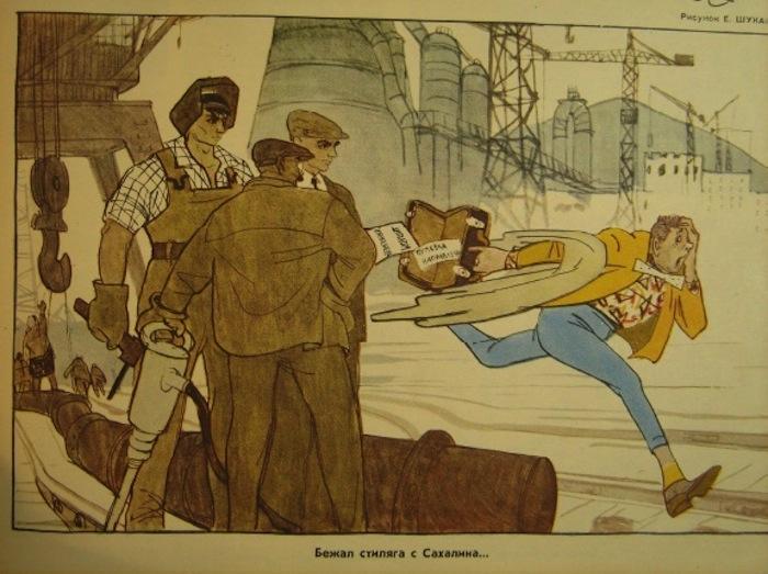 Карикатуры из советских журналов:  Асоциальный элемент.