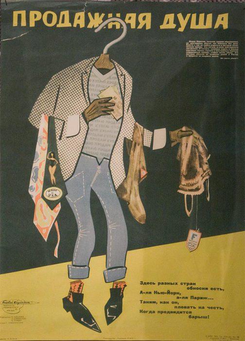 Карикатуры из советских журналов: стиляги - западные агенты.