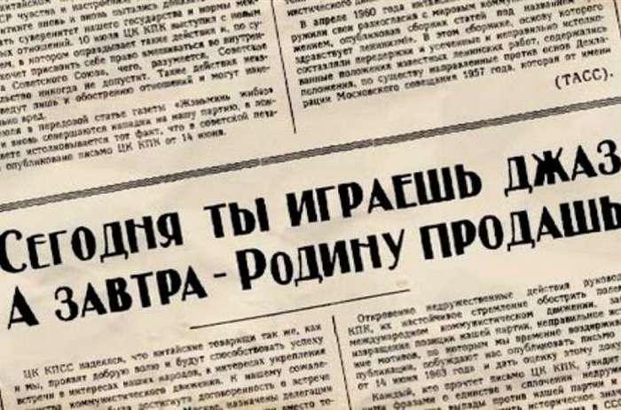 Разоблачительная статья в советской газете.