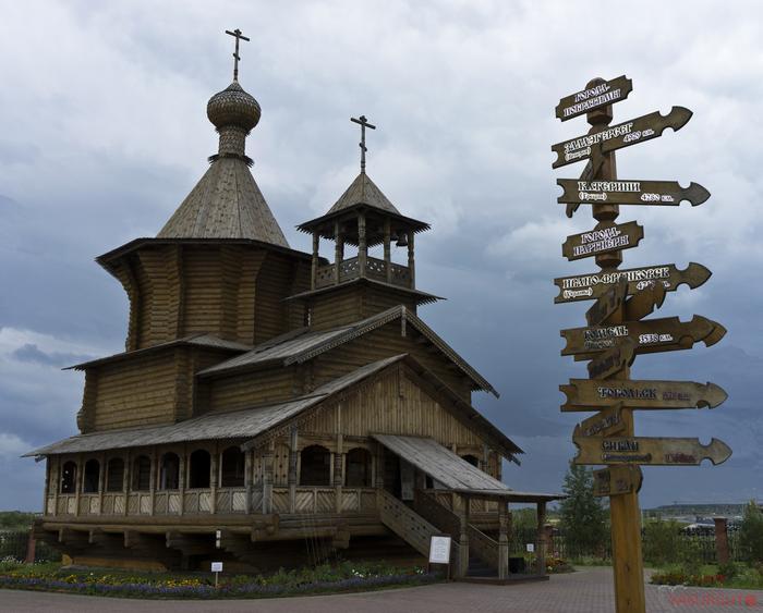 Историко-культурный центр «Старый Сургут». Церковь Всех Святых.