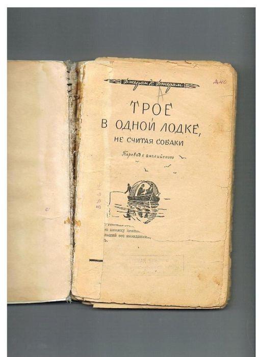 Джером К. Джером комический роман «Трое в лодке, не считая собаки»