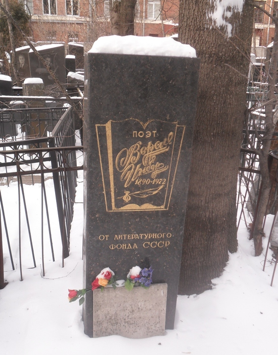 Могила Веры Инбер./ Фото: wiki-org.ru