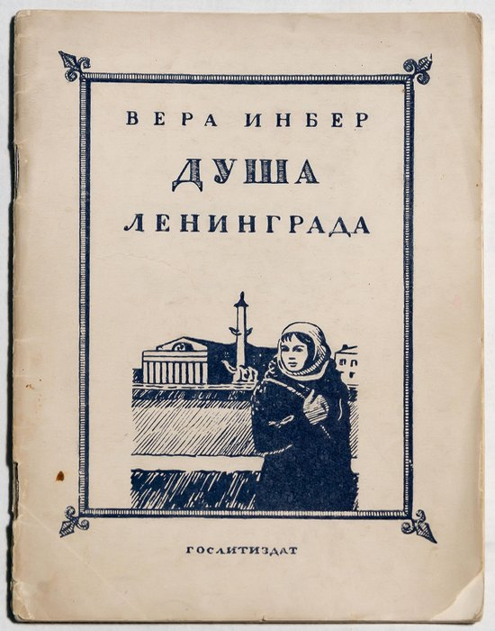 Вера Инбер, «Душа Ленинграда», 1942 г./ Фото: tatfrontu.ru