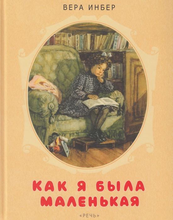 Вера Инбер, «Как я была маленькая»./ Фото: biografii.ua-ua.com.ua