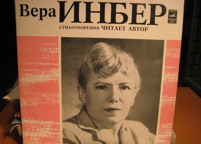 Пластинка Веры Инбер./ Фото: subpic.ru