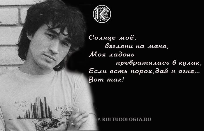 Виктор Цой - легенда русского рока.