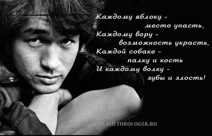 Памяти Викора Цоя: строки из 10 самых популярных песен ...: http://www.kulturologia.ru/blogs/210615/24965/