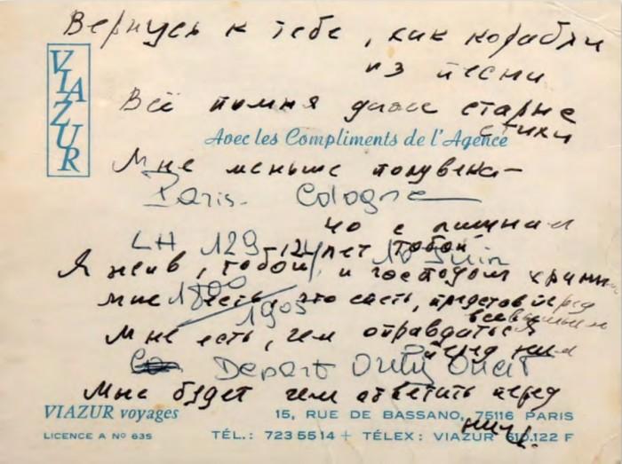 Черновик с рукописным текстом Высоцкого.