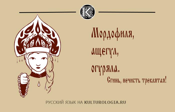 Старорусские обзывательства.