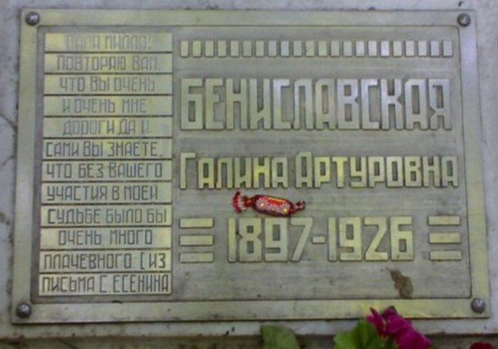 Памятная плита. / Фото: infourok.ru