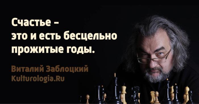 20 открыток с хлёсткими афоризмами о жизни от Виталия Заблоцкого.