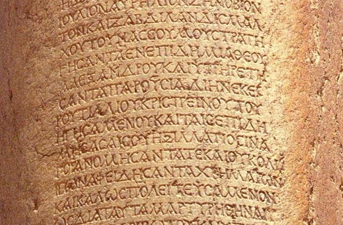 Древний текст о Зенобии.