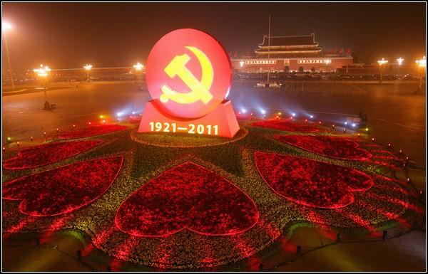 Юбилей Коммунистической партии Китая. Иллюминация на площади Тяньаньмэнь