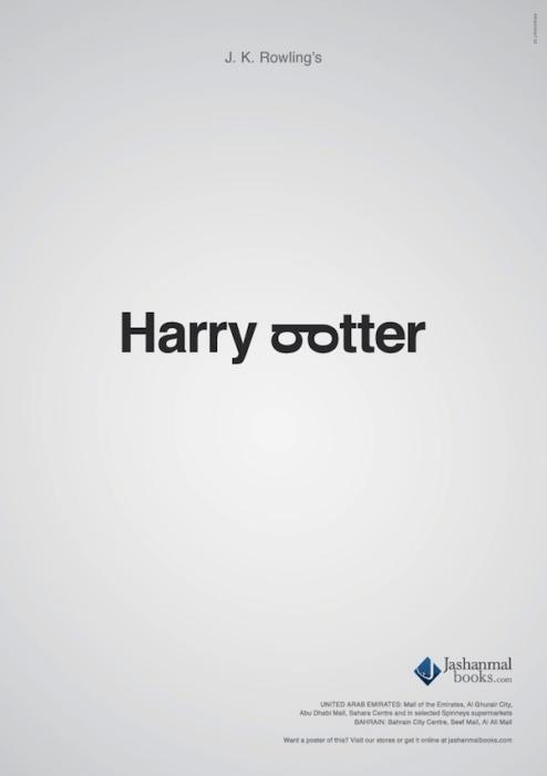 *Гарри Поттер*: талантливая книжная реклама