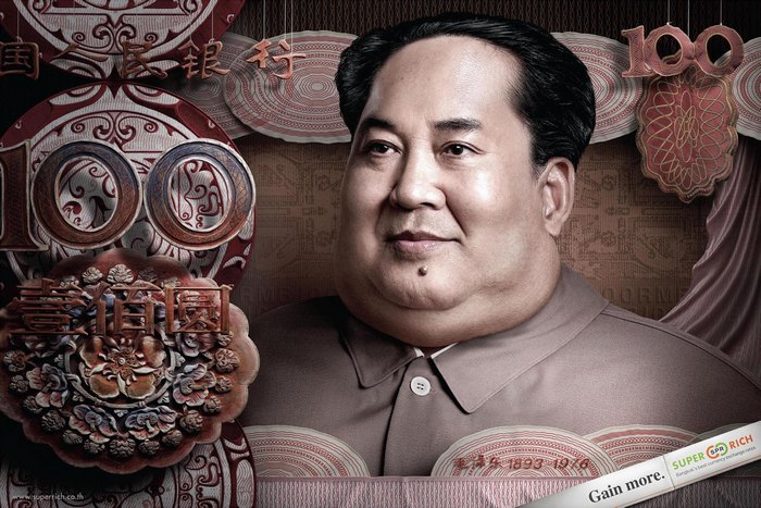 Мао Цзедун с процентами: креативные плакаты выгодного обменника