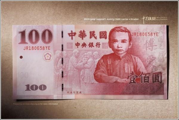 Китайская креативная реклама: Сунь Ятсен