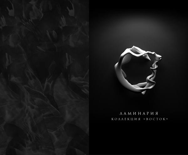 Кольцо из комплекта изделий Ламинария