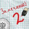В школах Москвы ввели 100-балльную систему оценок