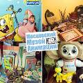 В Москве открывается Музей анимационного кино
