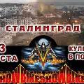 «Ночные волки» в Сталинграде: байк-шоу станет военно-исторической реконструкцией