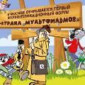 В Москве пройдет неделя бесплатных показов анимации «Страна мультфильмов»