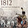 В Москве можно будет купить вещи эпохи наполеоновских войн