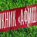 Ежегодный музыкальный фестиваль «Пикник» пройдет в Москве