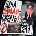 Фильм о Политковской награждён призом на World Film Festival в Монреале