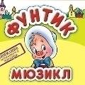 В Москве состоялась премьера семейного мюзикла «Фунтик»